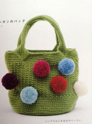 画像1: カラフルポンポンのバッグ