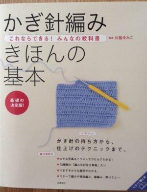 画像1: かぎ針編み きほんの基本