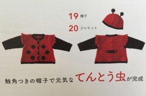 画像3: D-14 てんとう虫のジャケット&帽子